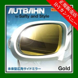 アウトバーン 広角ドレスアップサイドミラー(ドアミラー) ベンツ GLクラス X164 06/10〜10/03 ゴールド|hycompany