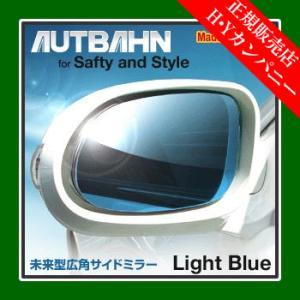 アウトバーン 広角ドレスアップサイドミラー(ドアミラー)  トヨタ ランドクルーザー 200系 12/01〜 ライトブルー|hycompany