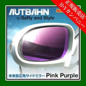 ■製造メーカー:アウトバーン(AUTOBAHN) ■カラー  :ピンクパープル ■適合車種:日産 リ...