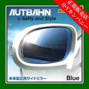 アウトバーン 広角ドレスアップサイドミラー(ドアミラー)  トヨタ マークX GRX130系 09/10〜 ブルー hycompany