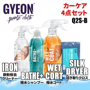 GYEON(ジーオン) B-kit(Bキット) カーケア4点セット Q2S-B hycompany