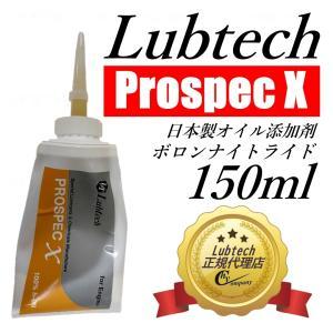 ルブテック(Lubtech) オイル添加剤 ボロンナイトライド エンジンオイル用