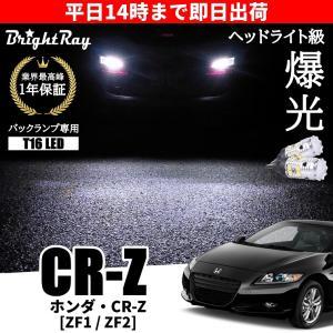 ホンダ CR-Z CRZ ZF1 ZF2 バックランプ 専用 LEDバルブ T16 バックライト 2本セット 爆光 3000ルーメン 車検対応 1年保証 ブライトレイ|hycompany