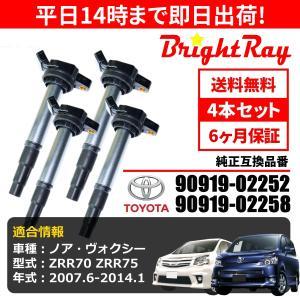BrightRay イグニッションコイル 4本セット トヨタ ノア ヴォクシー ZRR70 ZRR75 70系 前期 後期 適合 純正品番 90919-02258 (02252共通)|hycompany