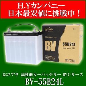 【代引き不可】GSユアサ(ジーエスユアサ) BV-55B24L クルマ用高性能バッテリー BVシリーズ|hycompany