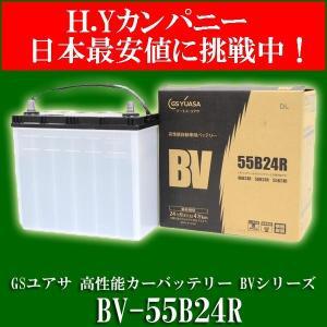 【代引き不可】GSユアサ(ジーエスユアサ) BV-55B24R クルマ用高性能バッテリー BVシリーズ|hycompany