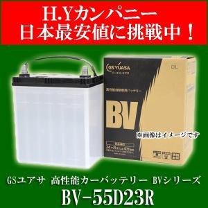 【代引き不可】【送料無料】GSユアサ(ジーエスユアサ) BV-55D23R クルマ用高性能バッテリー BVシリーズ|hycompany