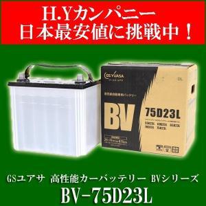 【代引き不可】【送料無料】GSユアサ(ジーエスユアサ) BV-75D23L クルマ用高性能バッテリー BVシリーズ|hycompany