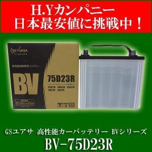 【代引き不可】【送料無料】GSユアサ(ジーエスユアサ) BV-75D23R クルマ用高性能バッテリー BVシリーズ|hycompany