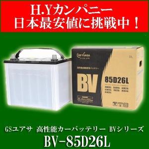 【代引き不可】【送料無料】GSユアサ(ジーエスユアサ) BV-85D26L クルマ用高性能バッテリー BVシリーズ|hycompany