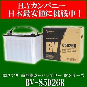 【代引き不可】【送料無料】GSユアサ(ジーエスユアサ) BV-85D26R クルマ用高性能バッテリー BVシリーズ|hycompany