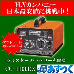 【アウトレット品(展示品/訳あり品)】 CC-1100DX セルスター(CELLSTAR)  バッテリー充電器 DC 6/ 12V用 hycompany