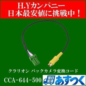 正規品 Clarion クラリオン CCA-644-500 バックカメラ変換コード|hycompany