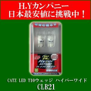 CLB21 CATZ LED T10ウェッジ ハイパーワイド 6900K ホワイト|hycompany