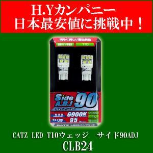 CLB24 CATZ LED T10ウェッジ サイド90ADJ 6900K ホワイト|hycompany