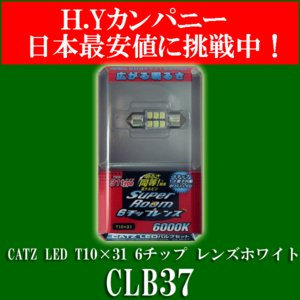 CLB37 CATZ LED T10×31 6チップ レンズホワイト 6000K|hycompany