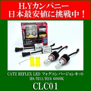 【送料無料 CLC01 CATZ REFLEX LEDフォグコンバージョンキット H8/H11/H16 6000K hycompany