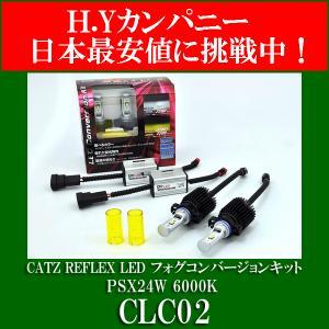 送料無料 CLC02 CATZ REFLEX LEDフォグコンバージョンキット PSX24W 6000K|hycompany