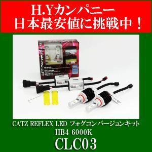 送料無料 CLC03 CATZ REFLEX LEDフォグコンバージョンキット HB4 6000K|hycompany