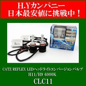 送料無料 CLC11 CATZ REFLEX LEDヘッドランプコンバージョンキット H11/H9|hycompany
