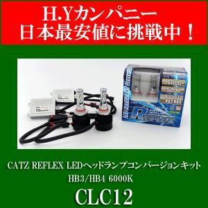 送料無料 CLC12 CATZ REFLEX LEDヘッドランプコンバージョンキット HB3/HB4 6000K|hycompany