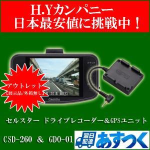 【アウトレット品(展示品/外箱無し)】 セルスター(CELLSTAR) ドライブレコーダー & オプション GPSユニット CSD-260 &GDO-01 hycompany
