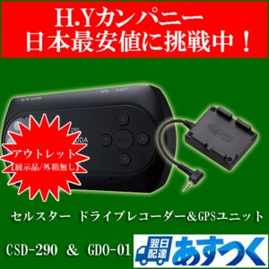 【アウトレット品(展示品/外箱無し)】 セルスター ドライブレコーダー & オプション GPSユニット CSD-290 &GDO-01 hycompany