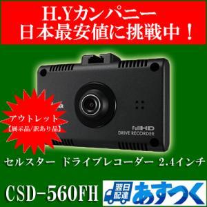 ■型番:CSD-560FH ■メーカー:セルスター(CELLSTAR)  ■商品特徴  コンパクトサ...