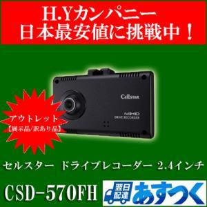 ■型番:CSD-570FH ■メーカー:セルスター(CELLSTAR)  ■商品特徴  コンパクトサ...