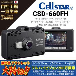【送料無料】【アウトレット品(展示品)】 セルスター ドライブレコーダー CSD-660FH|hycompany