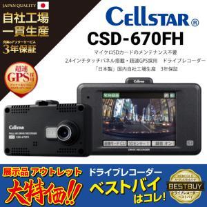 【送料無料】【アウトレット品(展示品)】 セルスター ドライブレコーダー  CSD-670FH|hycompany