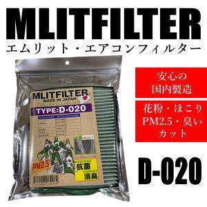 エムリットフィルター D-020  自動車用エアコンフィルター  ・ノア/ヴォクシー ZRR80/ZRR85/ZWR80 (2014/1〜)|hycompany