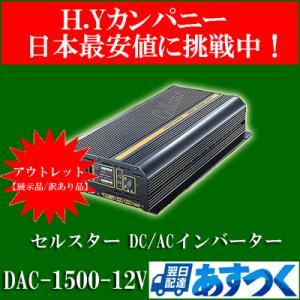 【アウトレット品(展示品/訳あり)】 セルスター DC/AC...