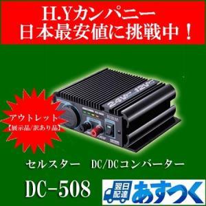 【送料無料】【アウトレット品(展示品/訳あり)】 セルスター DC/DCコンバーター 24V車専用  DC-508|hycompany