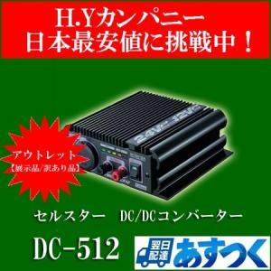 【送料無料】【アウトレット品(展示品/訳あり)】 セルスター DC/DCコンバーター 24V車専用  DC-512|hycompany