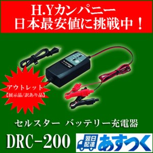 【アウトレット品(展示品/訳あり品)】 セルスター  バッテリー用充電器 DRC-200 hycompany