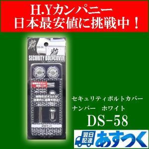 DS-58 セキュリティボルトカバー ナンバー ホワイト  アルファ |hycompany