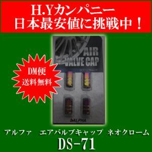【ヤマトDM便で送料無料・代引不可】アルファ エアバルブキャップ ネオクローム 4個セット DS-71|hycompany