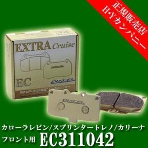 ディクセル(DIXCEL) 純正補修向けブレーキパッド EC type エクストラクルーズ トヨタ カローラレビン/スプリンタートレノ/カリーナ フロント用  EC311042|hycompany