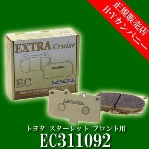 ディクセル(DIXCEL) 純正補修向けブレーキパッド EC type エクストラクルーズ トヨタ スターレット フロント用  EC311092|hycompany