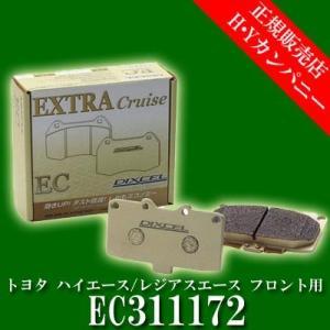 ディクセル(DIXCEL) 純正補修向けブレーキパッド EC type エクストラクルーズ トヨタ ハイエース/レジアスエース  フロント用  EC311172|hycompany