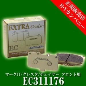 ディクセル(DIXCEL) 純正補修向けブレーキパッド EC type エクストラクルーズ トヨタ マークII/クレスタ/チェイサー  フロント用  EC311176|hycompany