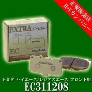 ディクセル(DIXCEL) 純正補修向けブレーキパッド EC type エクストラクルーズ トヨタ ハイエース/レジアスエース  フロント用  EC311208|hycompany