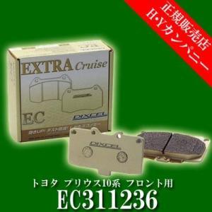 ディクセル(DIXCEL) 純正補修向けブレーキパッド EC type エクストラクルーズ トヨタ プリウス10系 フロント用  EC311236|hycompany
