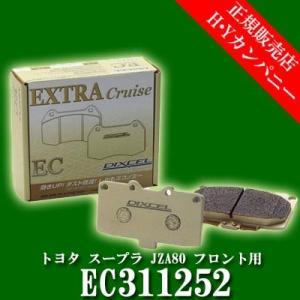 ディクセル(DIXCEL) 純正補修向けブレーキパッド EC type エクストラクルーズ トヨタ スープラJZA80 フロント用  EC311252|hycompany