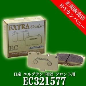 ディクセル(DIXCEL) 純正補修向けブレーキパッド EC type エクストラクルーズ 日産 エルグランドE52 フロント用  EC321577|hycompany