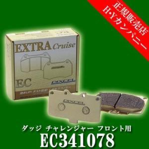 ディクセル(DIXCEL) 純正補修向けブレーキパッド EC type エクストラクルーズ ダッジ チャレンジャー フロント用  EC341078|hycompany