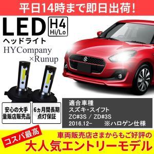 スズキ スイフト ZC#3S  ZD#3S    LEDヘッドライト H4 Hi/Lo  6000K  8000LM  2本セット オールインワン コンパクト 12V  COB|hycompany