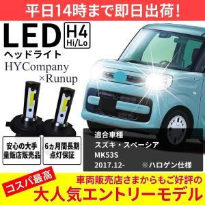 スズキ  スペーシア MK53S     LEDヘッドライト H4 Hi/Lo  6000K  8000LM  2本セット オールインワン コンパクト 12V  COB|hycompany