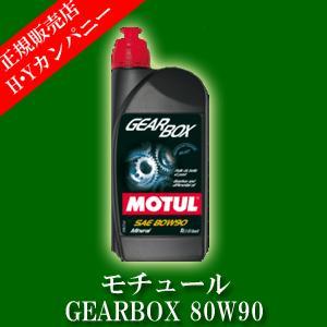 【安心な国内正規販売店】 モチュール  ギアオイル・ミッションオイルシリーズ  Gearbox 80W90  1L|hycompany
